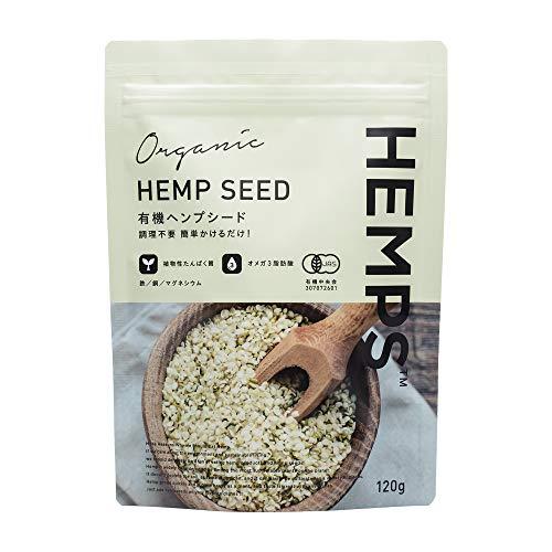 【HEMPS】 有機ヘンプシード 120g | 大手オーガニックスーパー取扱い | オーガニック 無添加 100%欧州産 有機JAS認定 麻の実 ヘンプ 栄養機能食品