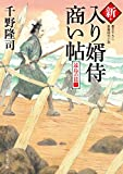 新・入り婿侍商い帖 遠島の罠(三) (角川文庫)