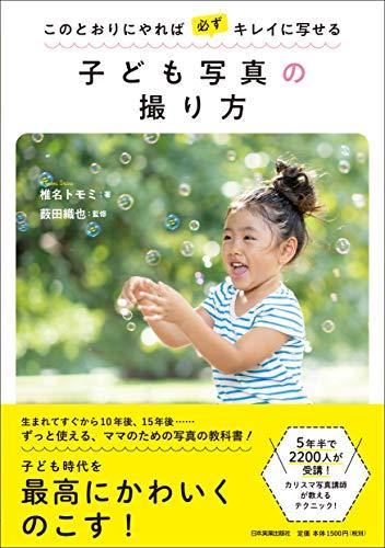 日本実業出版社『この通りにやれば必ずキレイに写せる 子ども写真の撮り方』