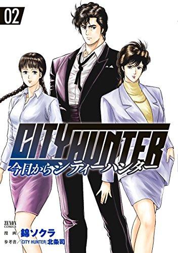 今日からCITY HUNTER 2巻 (ゼノンコミックス)の詳細を見る