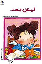 Not Yet (Arabic Children's Book) (Halazone Series) by Taghreed Najjar (2000) Paperback
