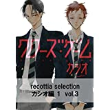 recottia selection カシオ編1 vol.3 (B's-LOVEY COMICS)