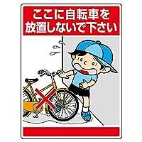 ユニット 公共イラスト標識 ここに自転車を放置しな 837-11 [A061701]