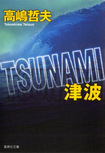 TSUNAMI 津波 (集英社文庫)