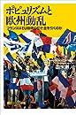 ポピュリズムと欧州動乱 フランスはEU崩壊の引き金を引くのか