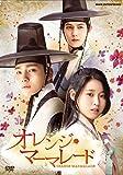 オレンジ・マーマレード DVD-BOX[NSDX-21331][DVD]