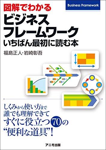 図解でわかるビジネスフレームワーク いちばん最初に読む本