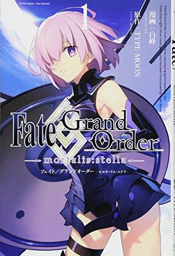 Fate/Grand Order -mortalis:stella- 1巻 (ZERO-SUMコミックス)の詳細を見る