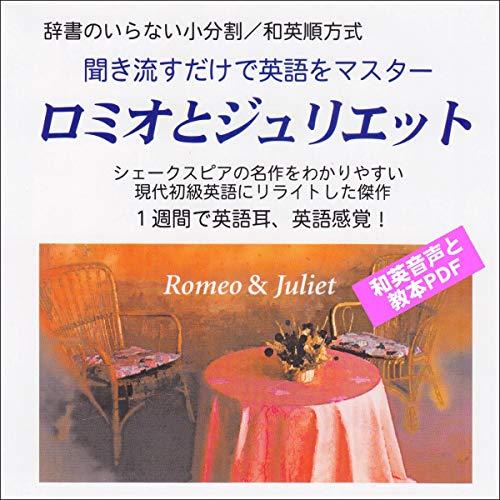 『聞き流すだけで英語をマスター:ロミオとジュリエット』のカバーアート