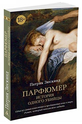 Parfiumer. Istoriia odnogo ubiitsy