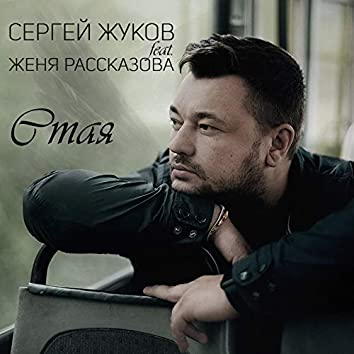Стая (feat. Женя Рассказова)