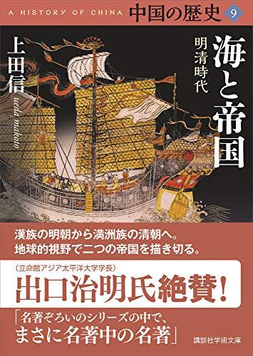 中国の歴史9 海と帝国 明清時代 (講談社学術文庫)