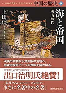 中国の歴史 9巻 表紙画像