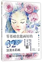 32 Romantic Watercolor Paintings for Beginners (Chinese Edition)