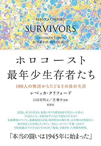 ホロコースト最年少生存者たち 100人の物語からたどるその後の生活