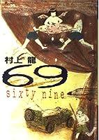 69(Sixty nine)