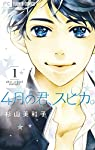 4月の君、スピカ。 (1) (少コミフラワーコミックス)