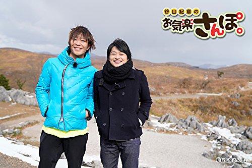 谷山紀章のお気楽さんぽ。 in 山口 [DVD]