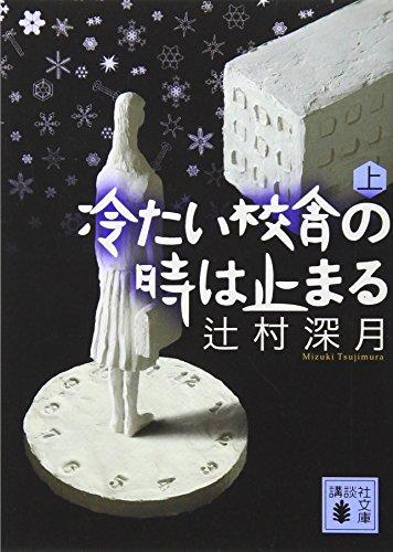 冷たい校舎の時は止まる(上) (講談社文庫)