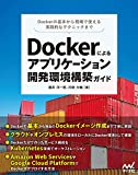 Dockerによるアプリケーション開発環境構築ガイド(櫻井 洋一郎)