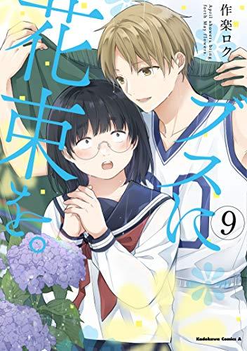 ブスに花束を。 (9) (角川コミックス・エース)の詳細を見る
