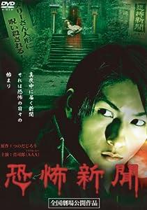 恐怖新聞(2011)
