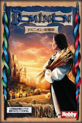 ドミニオン拡張セット 収穫祭 (Dominion: Cornucopia) 日本語版 カードゲームの詳細を見る