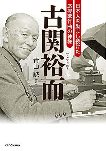 古関裕而 日本人を励まし続けた応援歌作曲の神様 (中経の文庫) - 青山 誠