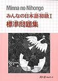みんなの日本語初級〈1〉標準問題集 (Minna no Nihongo)