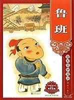 绘本中华故事 名人 圣人 鲁班