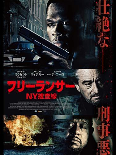 フリーランサー NY捜査線(字幕版)