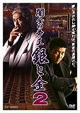 闇金の帝王 銀と金2[DVD]