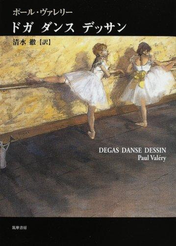 ドガ ダンス デッサン