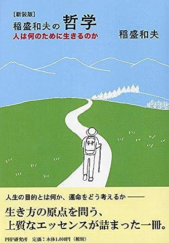 [新装版]稲盛和夫の哲学 人は何のために生きるのか
