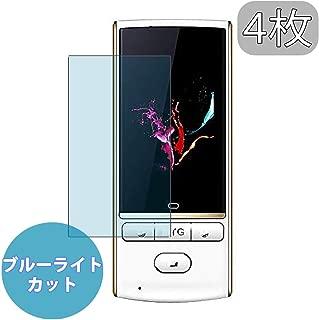 4枚 VacFun Mayumi3 最先端AI双方向携帯音声翻訳機 Mayumi 3 ブルーライトカット 自己修復 日本製素材 4H フィルム 保護フィルム 気泡無し 0.14mm 液晶保護 フィルム プロテクター 保護 フィルム(非 ガラスフィルム 強化ガラス ガラス ) ブルーライト カット ニューバージョン