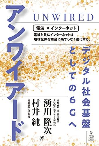 アンワイアード デジタル社会基盤としての6Gへ (NextPublishing)