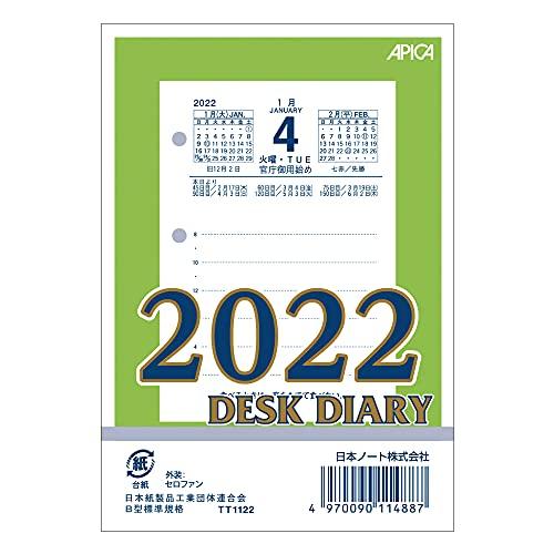 アピカ 2022年 カレンダー 卓上日記 縦型 替玉 TT1122