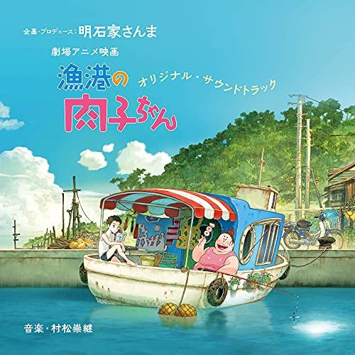 劇場アニメ映画『漁港の肉子ちゃん』オリジナル・サウンドトラック