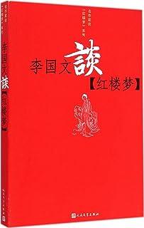 李国文谈红楼梦/名作家谈红楼梦系列
