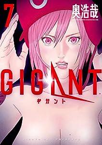 GIGANT(7) (ビッグコミックス)