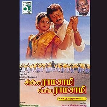 Chinna Ramasamy Periya Ramasamy (Original Motion Picture Soundtrack)