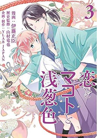 恋とマコトと浅葱色 3 (LINEコミックス)