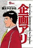 企画アリ(9) (ビッグコミックス)