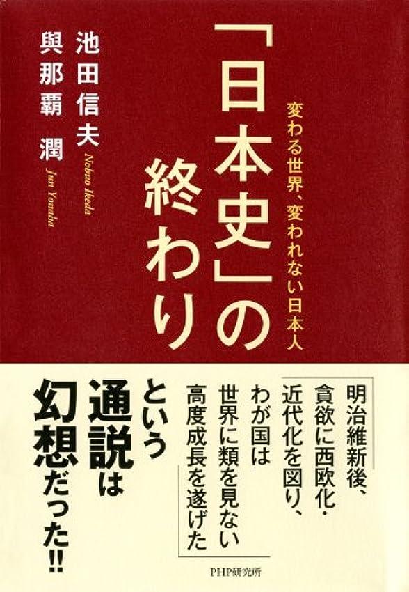 サーカス言うまでもなくセクション「日本史」の終わり 変わる世界、変われない日本人