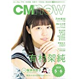 CM NOW (シーエム・ナウ) 2016年 5月号