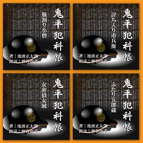 『鬼平犯科帳より 4本セット (28)』のカバーアート