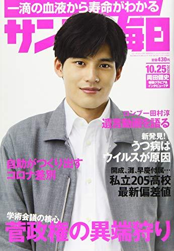 『サンデー毎日 2020年 10/25号 【表紙:岡田健史】』のトップ画像