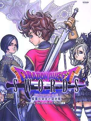 ドラゴンクエストソード/仮面の女王と鏡の塔 オリジナルサウンドトラック ピアノソロ曲集 (ゲーム・ミュージック)
