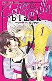 コーヒー&バニラ black(1) (フラワーコミックス)