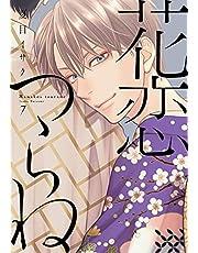 花恋つらね(7)【電子限定おまけ付き】 (ディアプラス・コミックス)